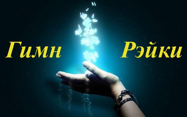 Гимн Рэйки