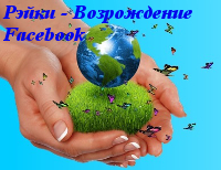 Рэйки-Возрождение в Facebook